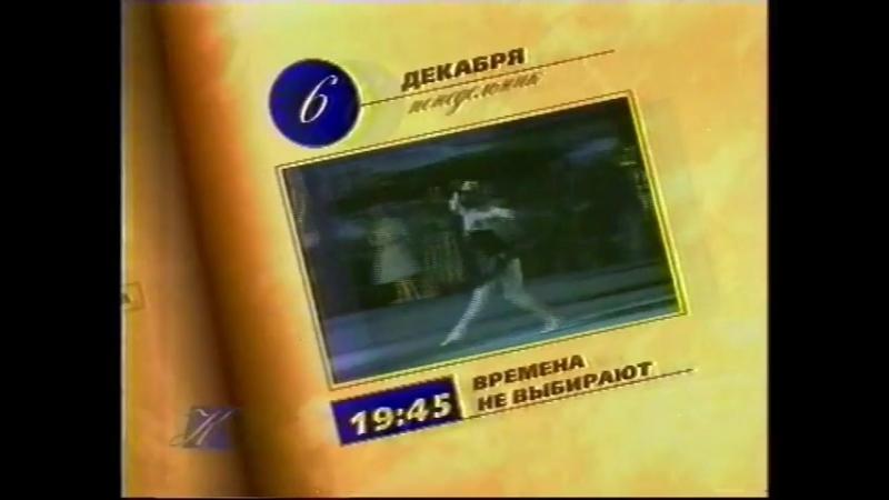 Staroetv.su / Программа передач (Культура, 06.12.1999)