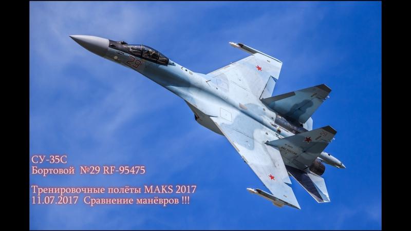 Су-35С Сравнение манёвров