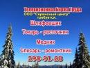 26 декабря _Работа в Нижнем Новгороде_Телевизионная Биржа Труда_Ю-ТУБ