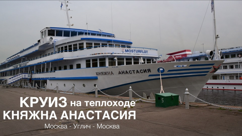 Круиз 2017 Княжна Анастасия