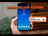 Копия SAMSUNG S8/S8+