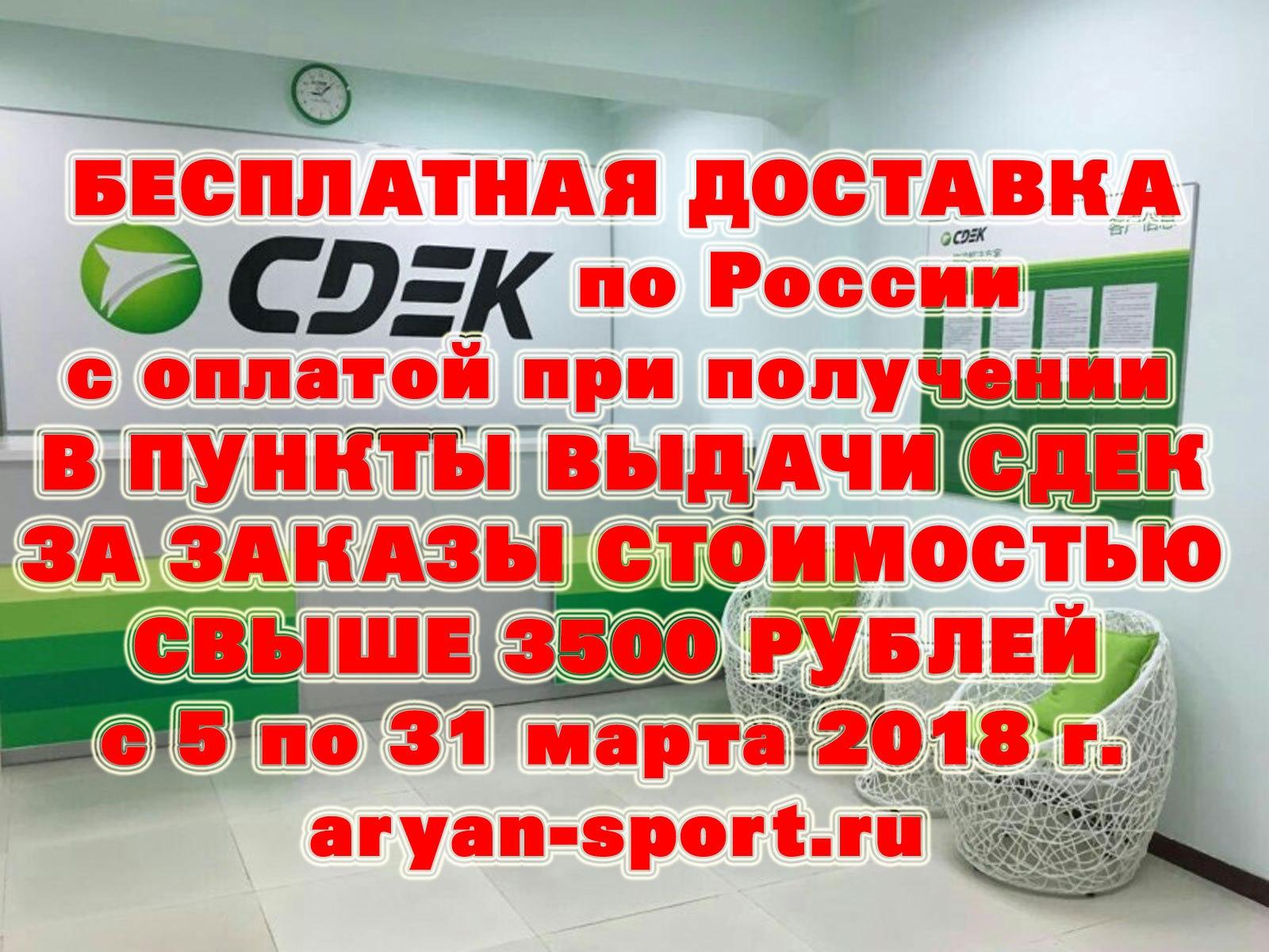 Бесплатная доставка по России в пункты выдачи СДЕК при заказе свыше 3500 руб.