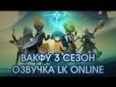 Wakfu 3 season_11 / Вакфу 3 сезон_11 ОЗВУЧКА LK Online 12