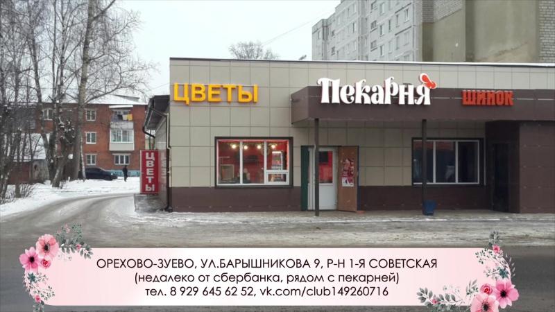 Друзья! 😊 Встречайте нашего нового партнера - 🌹🌹🌹МАГАЗИН ЦВЕТОВ🌹🌹🌹 на ул. Барышникова, 9. В магазине представлен большой выбор ж