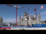 Минареты в Соборной мечети в Симферополе построены уже наполовину