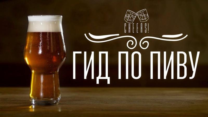 Гид по пиву [Cheers!   Напитки]