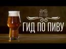 Гид по пиву [Cheers! | Напитки]