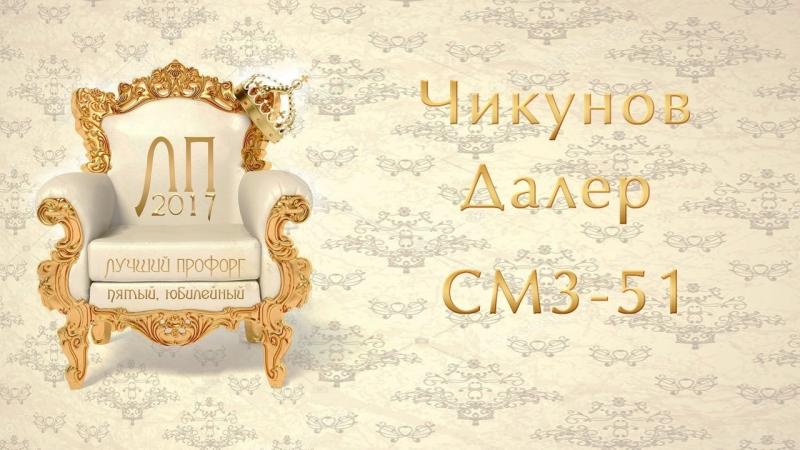 Чикунов Далер СМ3-51