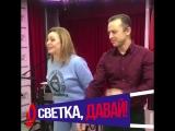 Сергей Князев и Алла Довлатова. Светка, давай!
