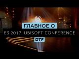 Главное о конференции Ubisoft E3 2017