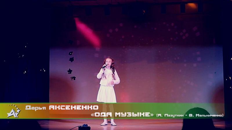 Дарья Аксёненко Ода музыке (А. Лазуткин - В. Мельниченко)