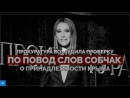 Руслан Осташко   Прокуратура возбудила проверку по поводу слов Собчак о принадлежности Крыма
