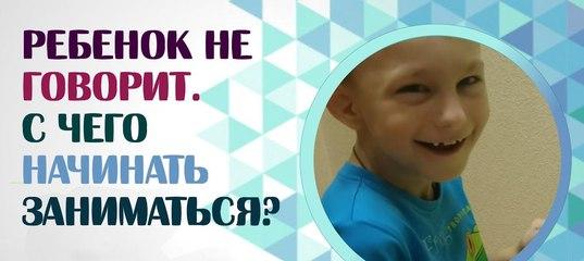 Стена ВКонтакте Ребенок не говорит ЗРР ОНР Алалия Дизартрия С чего начинать заниматься Для д