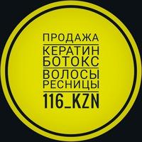 Виктория Бондарь | Казань