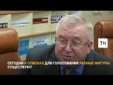 Салим Хасанов о выборах Президента РФ 18 марта 2018