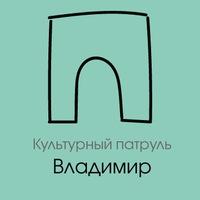 Логотип  Культурный Патруль / Владимир