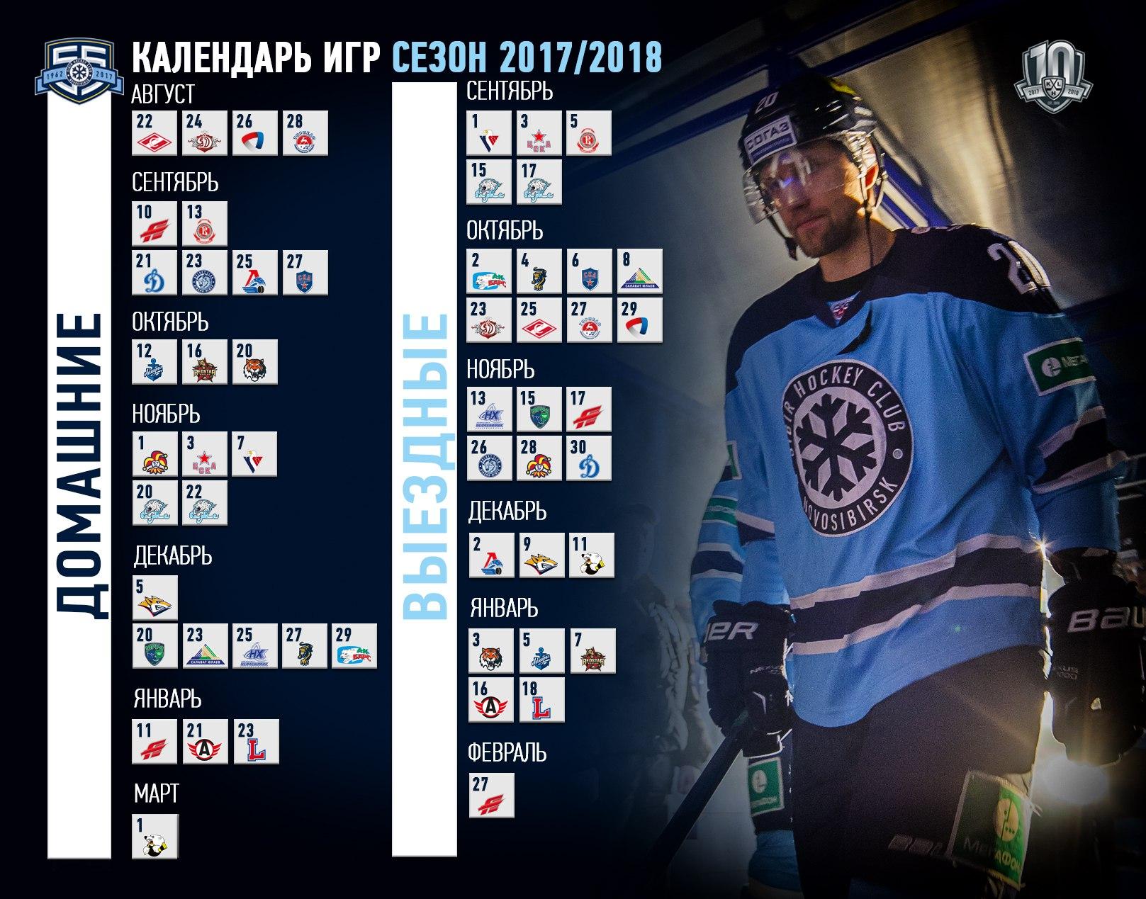 Календарь игр хк ак барс 2019 2020 [PUNIQRANDLINE-(au-dating-names.txt) 30