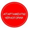 Черногория   Апартаменты   Трансфер   Экскурсии