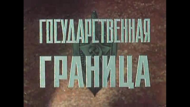 8 Государственная граница Фильм четвёртый Красный песок 2 я серия