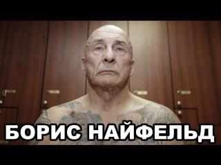 [Всё о тюрьме] Борис Найфельд (Биба). Босс русской мафии в США