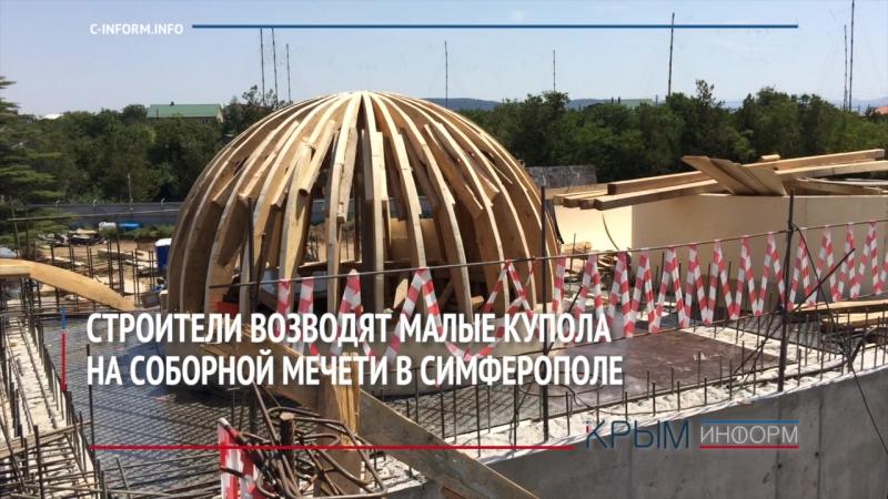 Строители возводят купола на Соборной мечети в Симферополе
