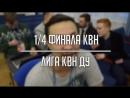 Анонс КВН ДУ 14 финала | Лига КВН ДУ | SDE