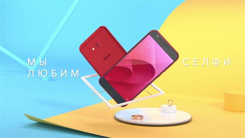 ASUS ZenFone 4 Selfie Pro — Мы любим селфи