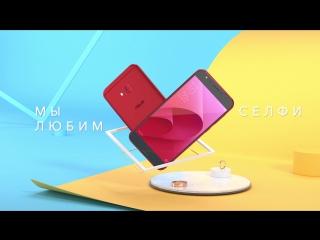 ASUS ZenFone 4 Selfie Pro  Мы любим селфи