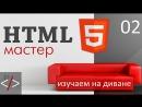 2 Doctype HTML 5 что это и зачем надо