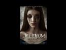 Делириум триллер ужасы 2017