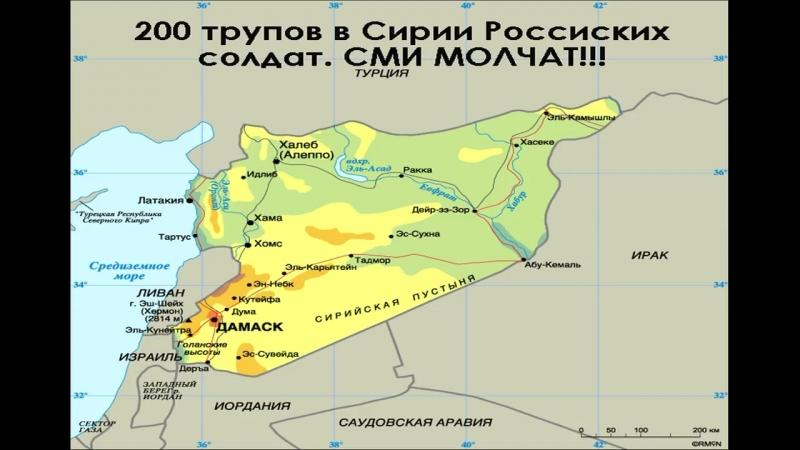 Более 200 трупов в Сирии Российских солдат. СМИ МОЛЧАТ! МАКСИМАЛЬНО РАСПРОСТРАНЯ