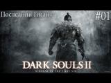 Dark Souls II: Scholar of the First Sin [1] - Последний Гигант