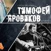 Тимофей Яровиков|Невинномысск|14.07.2017