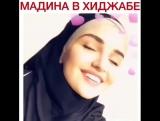 Мадина в хиджабе ❤️