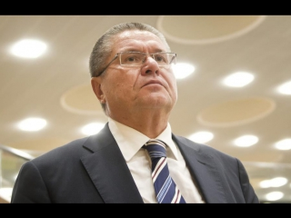 Paccмотрение дела экс-министра экономического развития Алексея Улюкаева