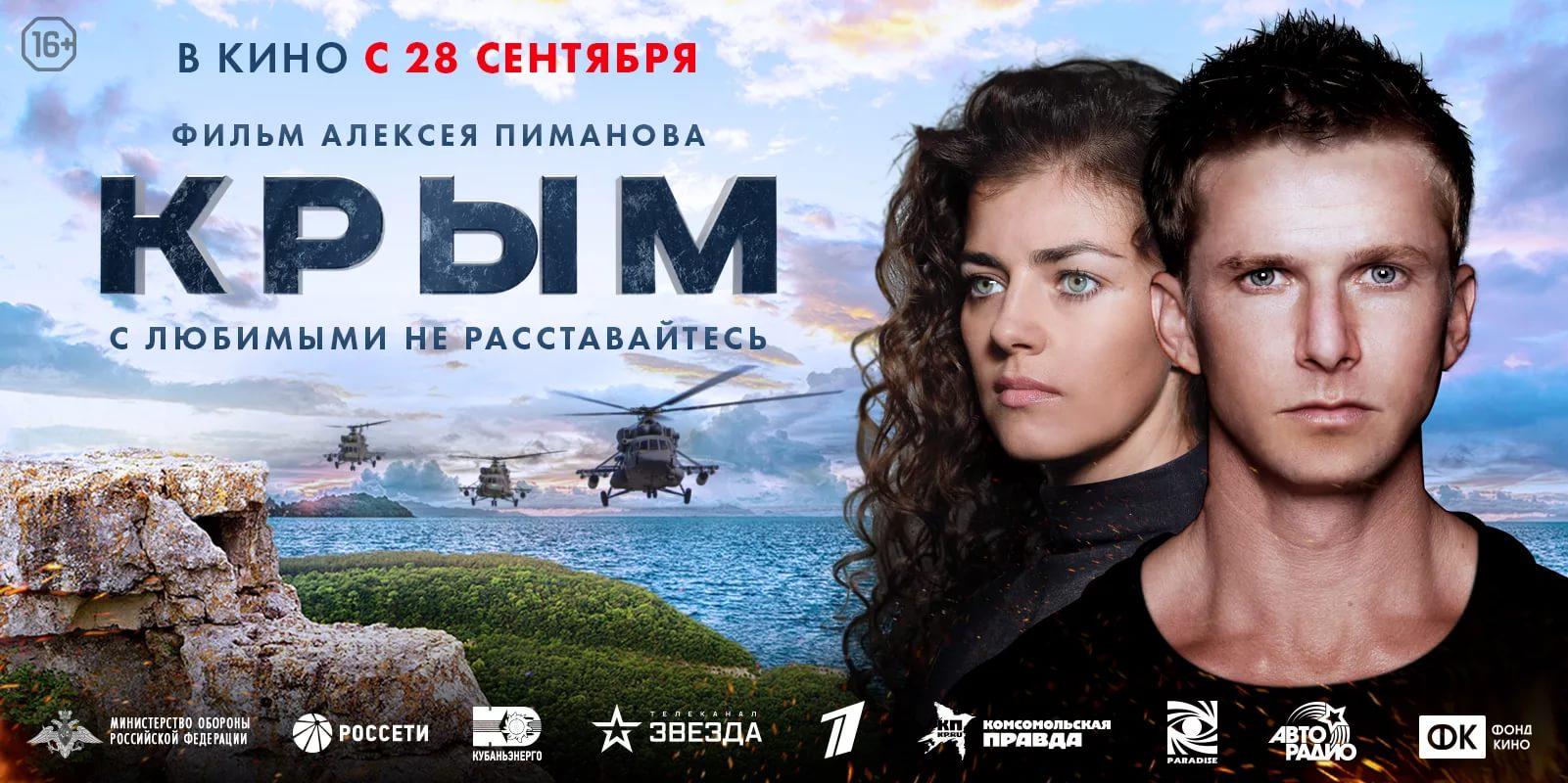"""С 28 сентября в кинозале """" Юность """" премьера фильма """" Крым """""""