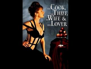 (18+) Повар, вор, его жена и её любовник / The Cook, The Thief, His Wife & Her Lover / Питер Гринуэй