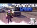 ВЗРЫВООПАСНЫЙ БУЛКИН! GTA 5 С МОДАМИ! Full HD 1080