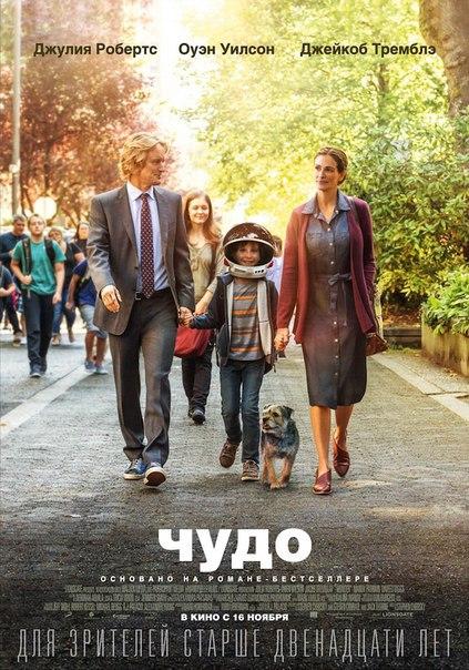 Чудо (2017)