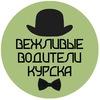 Вежливые водители Курска