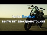 Harley Davidson выпустит электромотоцикл