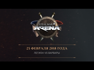 ШОУ-МАТЧ TOTAL WAR: ARENA | ЛЕГИОН VS. ВАРВАРЫ