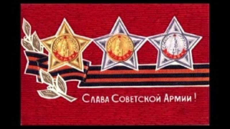 С днём Советской Армии и Военно-Морского Флота!_low