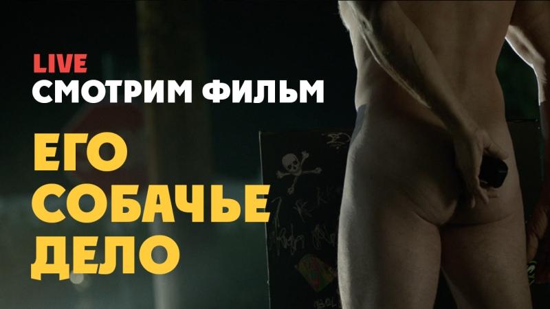 ~15:00 Смотрим фильм Его собачье дело и еще чо нить   2017  720р