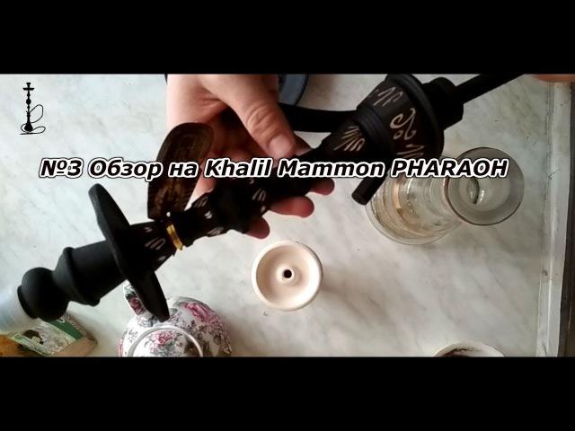 №3 ОБЗОР НА KHALIL MAMOON PHARAON Hookah 4 Fun