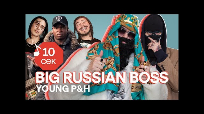 Узнать за 10 секунд   BIG RUSSIAN BOSS и YOUNG PH угадывают хиты Face, Serebro, ЛСП и еще 32 трека