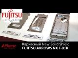 Новый FUJITSU ARROWS NX F-01K стал еще крепче!