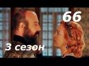 Роксолана Великолепный Век 66 серия 3 сезон
