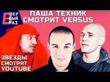 Паша Техник #3: Реакция на VERSUS-баттл Гуфа и Птахи [Все о Хип-Хопе]
