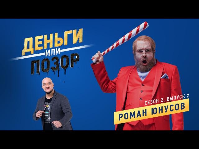 Деньги или позор Роман Юнусов (22.01.2018)